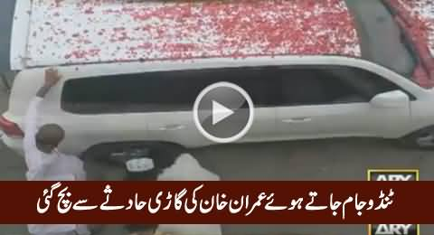 Watch What Happened with Imran Khan's Car When He Reached Tando Jam