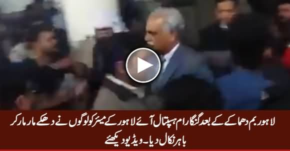 Watch What Happened With Mayor of Lahore in Gangaram Hospital