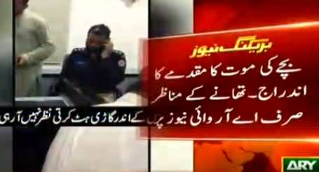 Watch What Happened With The Relatives of Deceased Child in Police Station