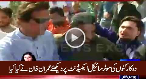 Watch What Imran Khan Did on Two PTI Workers Motorcycle Accident, Really Appreciable