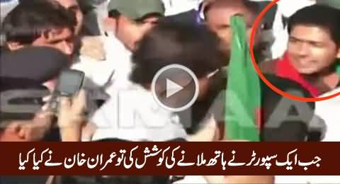 Watch What Imran Khan Did With His Supporter When He Tried To Shake Hand with Him