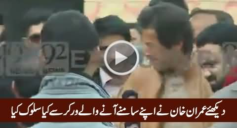 Watch What Imran Khan Did With PTI Worker Who Came to Meet Him in Jalsa