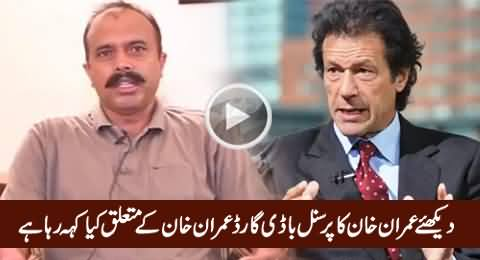 Watch What Imran Khan's Personal Bodyguard Saying About Imran Khan