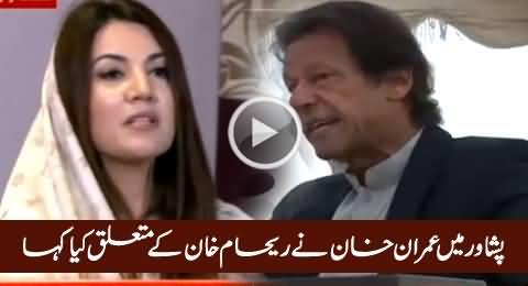 Watch What Imran Khan Said About Reham Khan in Peshawar