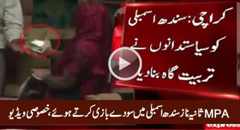 Watch What Is Going on In Sindh Assembly, Really Shameful & Disgusting