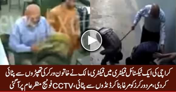 Watch What Is Happening With Male & Female Workers in A Textile Mill in Karachi
