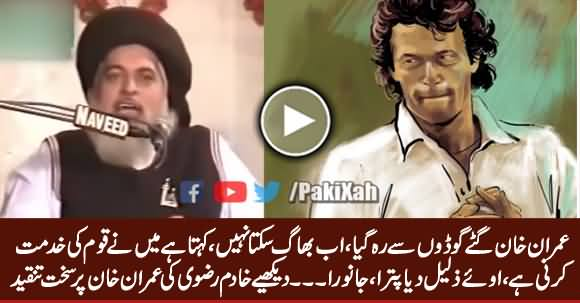 Watch What Khadim Hussain Rizvi Saying About Imran Khan