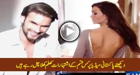Watch What Kind of Ads Being Broadcasted on Pakistani Media, Really Shameful