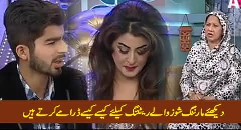 Watch What Kind of Drama Being Played in This Morning Show Just For Rating