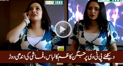 Watch What Kind of Dress Actress Juggan Kazim Has Worn on PTV
