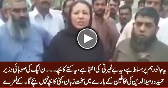 Watch What Kind of Language PMLN Minister Hameeda Waheed u Din Using For Opponents