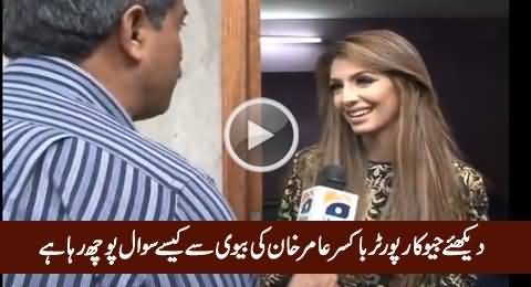 Watch What Kind of Question Geo's Reporter Asking To Boxer Amir Khan's Wife