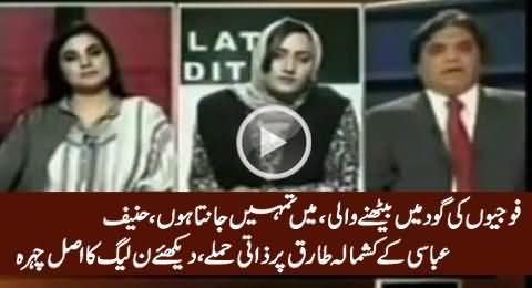Watch What Kind of Shameful Language Hanif Abbasi Using For Kashmala Tariq