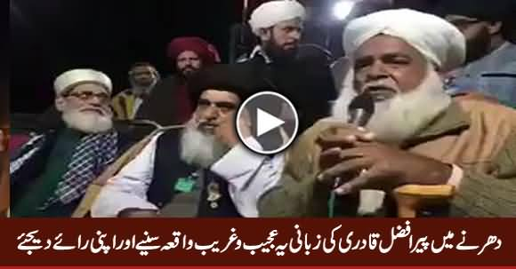 Watch What Kind of Story Peer Afzal Qadri Narrating in Islamabad Dharna