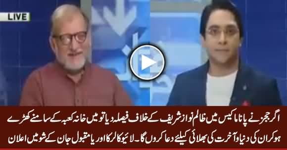 Watch What Live Caller Said About Panama Case Judges in Orya Maqbool Jan's Show