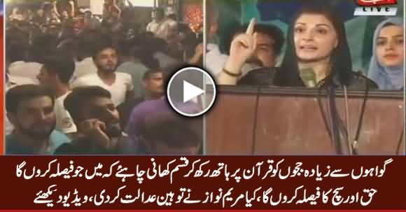 Watch What Maryam Nawaz Saying About Judges of Supreme Court