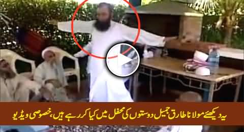 Watch What Maulana Tariq Jameel is Doing in His Friends Gathering, Exclusive Video