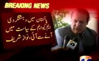 Watch What Nawaz Sharif Said About MQM in 2011 And Now He is Silent
