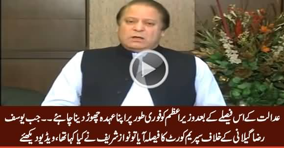 Watch What Nawaz Sharif Said When Supreme Court Gave Verdict Against PM Gillani