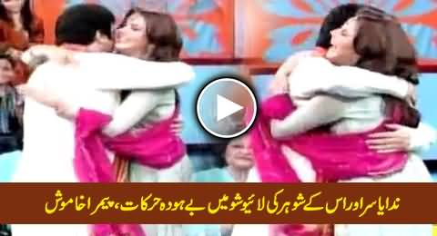 Watch What Nida Yasir And Her Husband Doing in Live Show, Where is PEMRA?