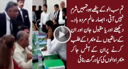 Watch What Orya Maqbool Jan & His Companions Did in PEMRA Office, Exclusive Video