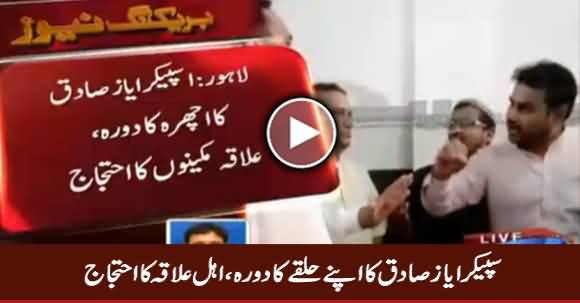 Watch What People Did When Speaker Ayaz Sadiq Came In His Constituency