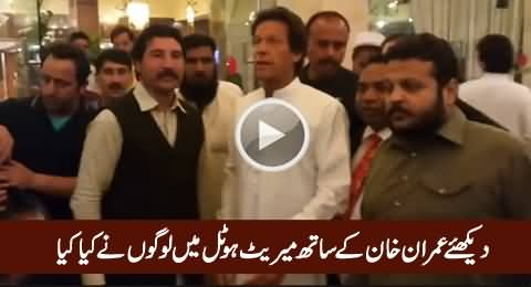 Watch What People Did With Imran Khan In Marriot Hotel Islamabad