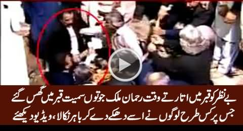 Watch What People Did With Rehman Malik When He Entered In Benazir's Grave Wearing Shoes