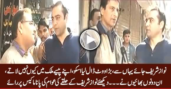 Watch What People of Nawaz Sharif's Constituency Say About Panama Case