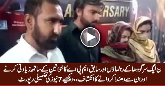 Watch What PMLN Leaders From Sargodha Did With Women, Shocking