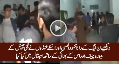 Watch What PMLN's Rana Mehmood Did with Journalist & His Brother in Hospital