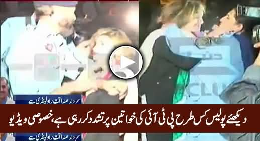 Watch What Police Doing With PTI Female Workers, Exclusive Video