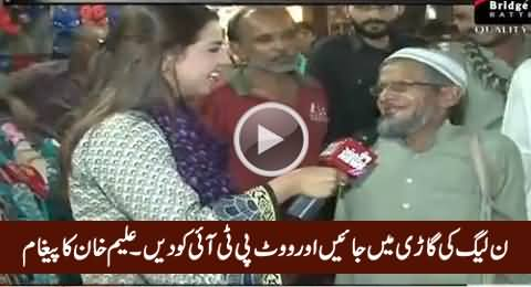 Watch What PPP Supporters Saying About Imran Khan, PPP Goodbye