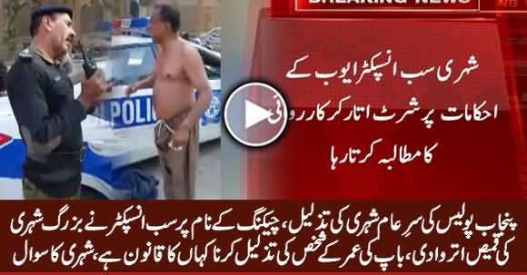 Watch What Punjab Police's Officer Did With Senior Citizen on Road