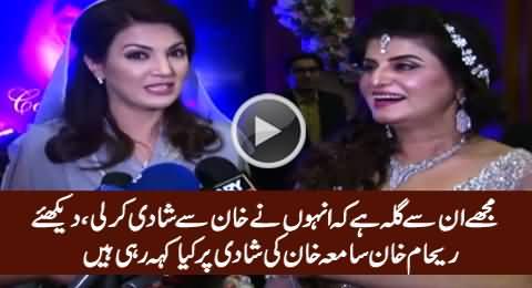 Watch What Reham Khan Saying on Samia Khan's Wedding