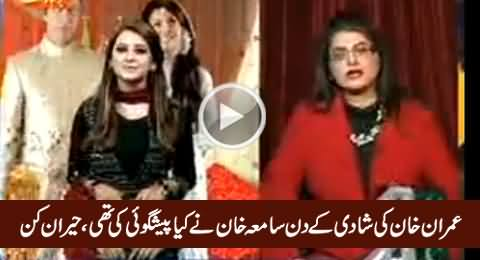 Watch What Samiah Khan Predicted on Imran Khan's Marriage Day, Unbelievable