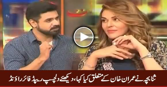 Watch What Sana Bucha Said About Imran Khan, Interesting Rapid Fire Round