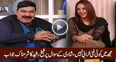 Watch What Sheikh Rasheed Said In Reply To A Question About His Marriage