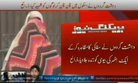 Watch What Terrorists Did with the Wife of Army Officer in Army Public School Peshawar
