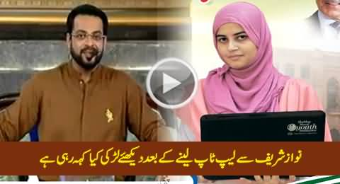 Watch What This Girl is Saying About Nawaz Sharif After Receiving Laptop