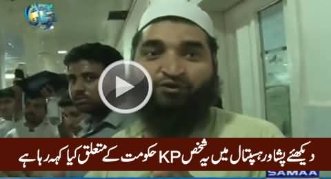 Watch What This Man in Peshawar Hospital Saying About KPK Govt