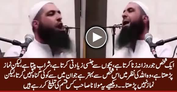 Watch What This Maulana Sahib Is Preaching on The Name of Islam, Really Shameful