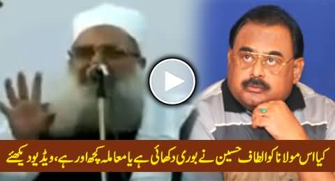 Watch What This Maulana Sahib Is Saying About Altaf Hussain, Really Surprising