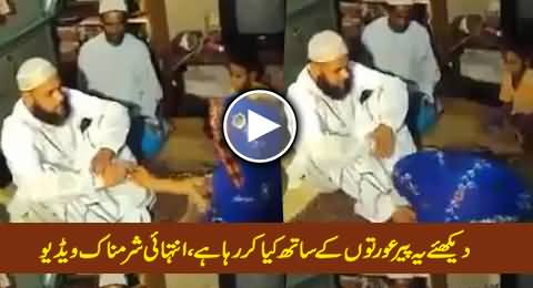 Watch What This Peer Is Doing with Women and Men Openly, Really Shameful