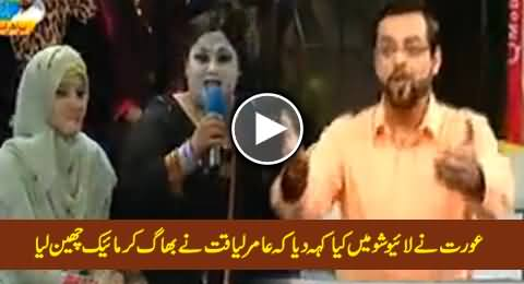 Watch What Woman Says in Live Show That Amir Liauqat Has To Snatch Her Mike