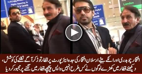 Watch How Iftikhar Chaudhery & His Son Tried To Break the Que at Jeddah Airport
