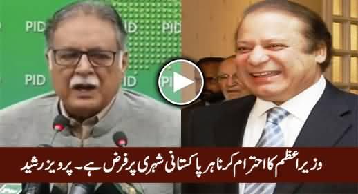 Wazir e Azam Ka Ehtaraam Karna Har Pakistani Shehri Par Farz Hai - Pervez Rasheed