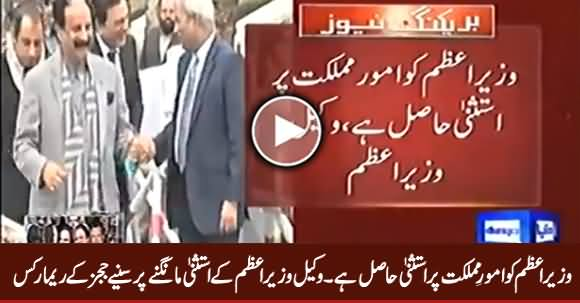 Wazir e Azam Ko Amoor e Mamlikat Par Istasna Hasil Hai - PM's Lawyer