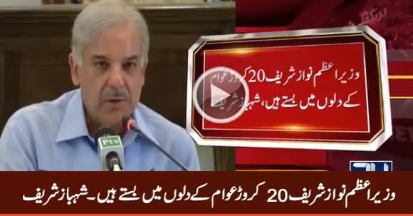 Wazir e Azam Nawaz Sharif 20 Crore Awam Ke Dilon Men Baste Hain - Shahbaz Sharif