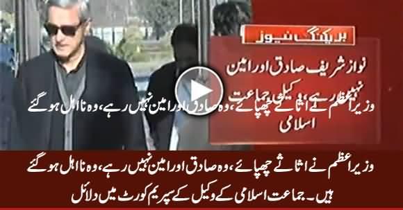 Wazir e Azam Sadiq Aur Ameen Nahi Rahe - JI Lawyer's Arguments in Court